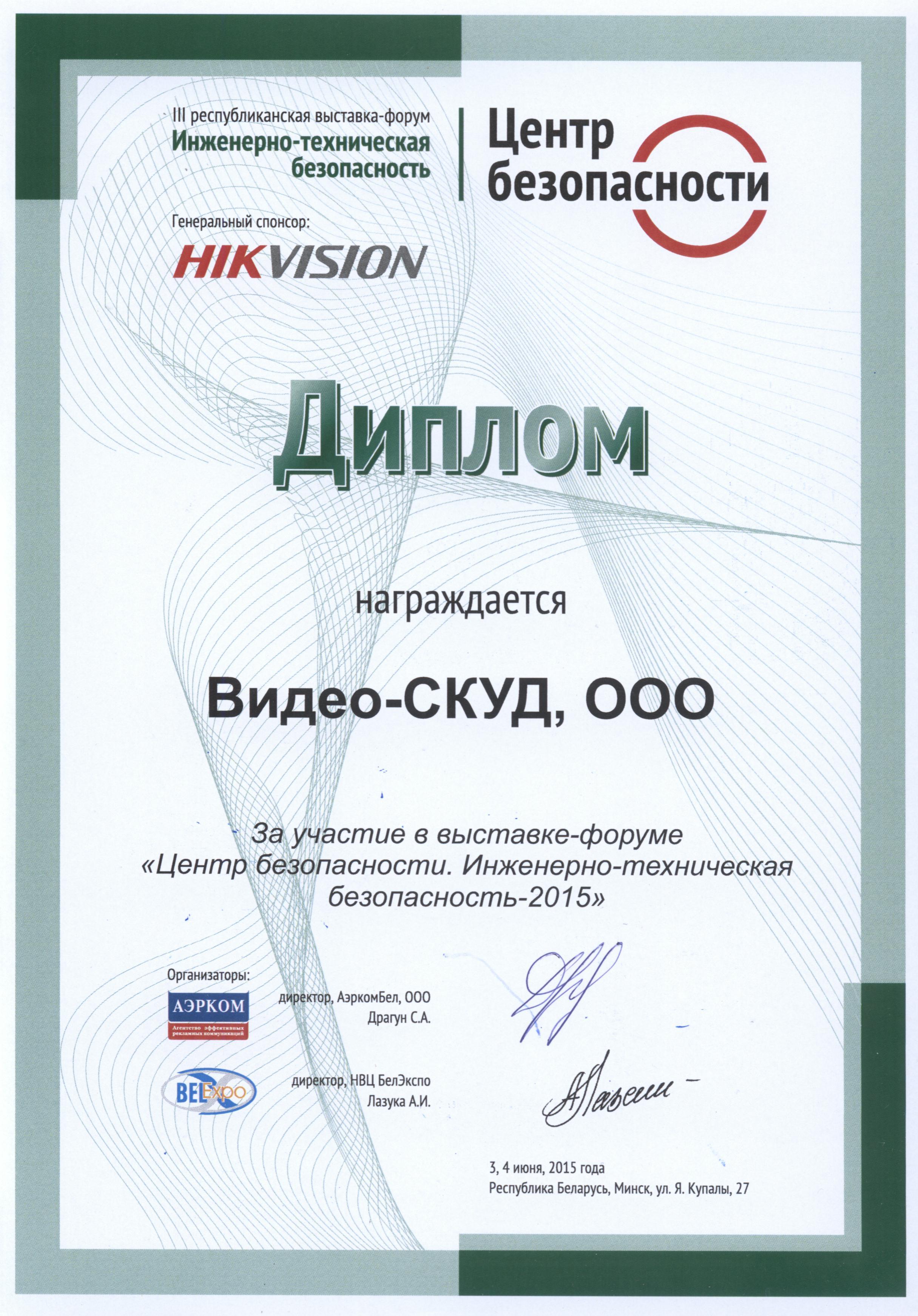 Новый диплом компании Видео СКУД