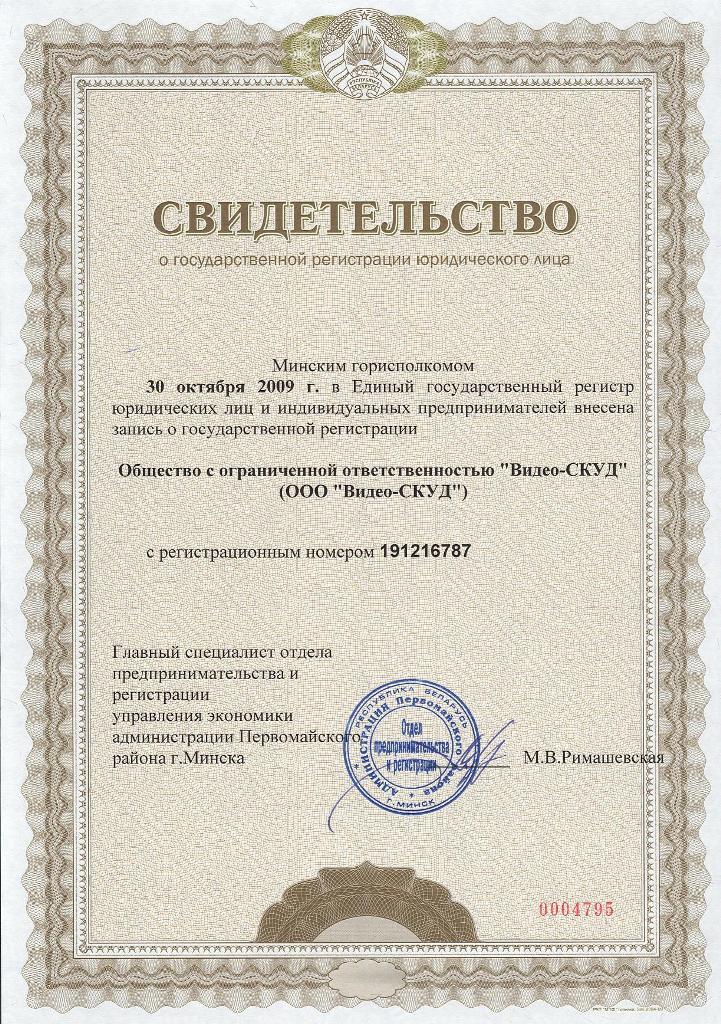 Дипломы компании Видео СКУД Видео СКУД предлагает купить  Свидетельство о государственной регистрации ООО Видео СКУД